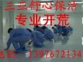 三亚舒心家政--注册正规公司海南省重点家政公司