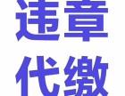 苏J车过苏户/上牌年审(含上海)免检车盖章