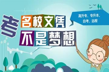 上海自考专升本学信网可查 奉贤自考本科报名轻松毕业
