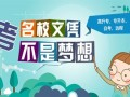 上海杨浦专升本学历 五角场费用低学历高性价比