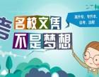 上海大专升本科 不限基础 指定学校常年循环招生