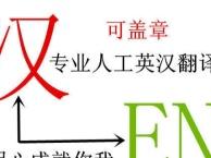 人工英汉翻译笔译不满退款回英文邮件终身售后文件保密
