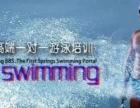 学游泳,找教练(靠谱才放心)一对一高端游泳培训