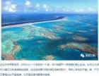 澳洲自由行旅游咨询澳大利亚游出境游全家游