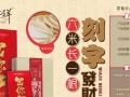 厦门中秋博饼礼品团购 套餐更优惠 清单详细