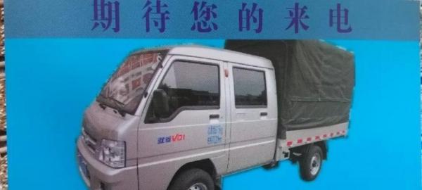 小货车拉人拉货 拉包裹 拉行李 家具家电