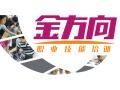 苏州PLC培训到金方向学校,中级260元,高级326元
