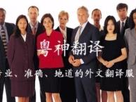 佛山翻译公司英语英文说明书翻译产品使用手册合同翻译