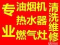 欢迎访问~北京都乐油烟机(各区)售后服务维修官方网站电话