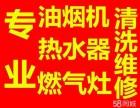 欢迎访问 天津佛克斯油烟机维修官方网站售后中心电话