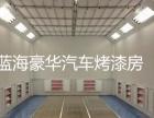 黄冈环保汽车烤漆房钣金喷漆专用汽车烤漆房厂家直销