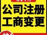 杭州法人变更 注册资本变更 公司注册 内资公司注册