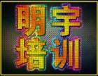 江宁成人电脑培训班计算机培训班到明宇培训