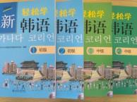 靖江上元教育韩语零基础培训