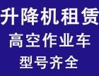 上海升降机租赁 曲臂车租赁 高空车租赁 登高车