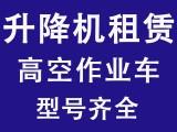 上海 升降机出租 摇臂车出租 升降车出租 曲臂车出租
