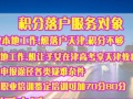 """天津积分入户""""紧缺""""比""""非紧缺""""职业较高差30分精准班"""