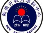 学历教育权威认证 新东升高升专 专升本函授课程