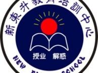 学日语来新东升 焦作日语培训第一家