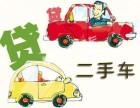 哈尔滨汽车不押车贷款哪里靠谱