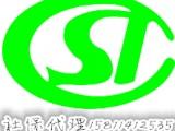 北京丰台区社保代理公司 个人企业代办代理 社保跨年补缴公司