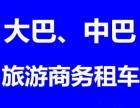 北京海淀秋游租车优惠提供22-55座各种大巴客车出租