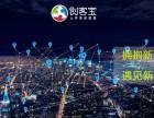 杭州新零售项目创客宝全国单位内招募区县合伙人