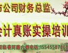 三亚吉阳会计代理记账会计实操培训会计软件培训一对一班