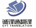 苏州专业合同协议翻译服务
