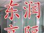 徐州东润专业办公隔断 卫生间隔断活动隔断 玻璃隔断