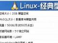 新年促销免备案虚拟空间免备案云服务器买1送2