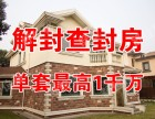 广州查封房解封贷款 查封房产如何解封贷款