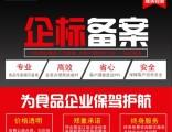 黑龙江省企业标准备案编写服务单位