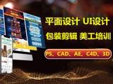 杭州0基礎學UI設計 平面設計 電商美工培訓