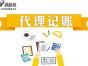 石家庄顶呱呱 专业代理记账 财税服务