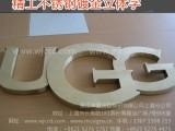 上海镀金字 上海镀金字制作