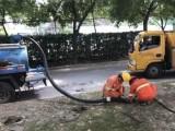 张家港排污管道 化粪池清理 管道检测维护保养