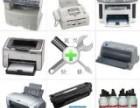华大家园打印机维修上门多少钱? 打印机维修快 硒鼓加粉好x