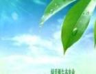 绿思源生态农业 绿思源生态农业诚邀加盟