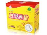 特批一次性防溢乳垫/乳垫 防溢奶垫100片/盒 哺乳必备