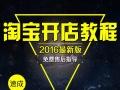 淘宝天猫代运营托管 河南首家专业网店培训运营机构