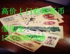 杨浦区老纸币回收价格