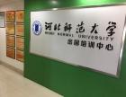 出国留学就选河北师大出国培训中心
