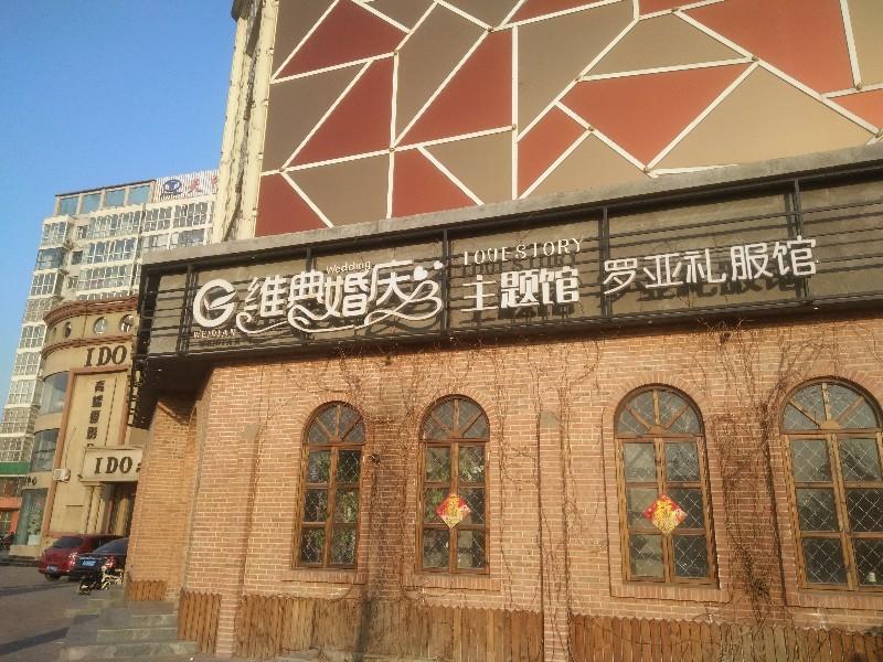邯郸永年维典婚庆主题馆的婚纱摄影好吗?