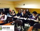 昆明韩语培训机构珮文教育小班培训