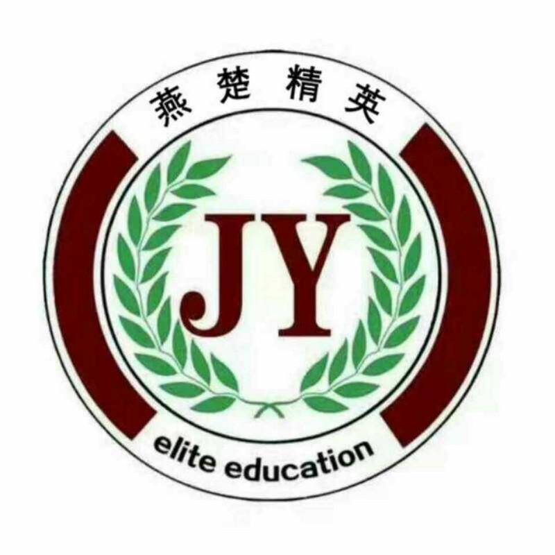 燕楚精英石家庄学历提升 成人教育 远程教育 自考轻松拿证