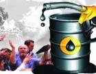 原油期货推出将有助于国内争夺话语权