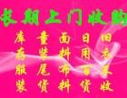 上海回收库存服装 回收面料上海 上海服装回收 顶顺公司