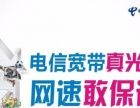 中国电信劲爆好消息,50M光纤低至900元包年