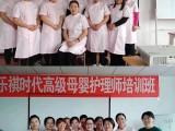 北京乐祺时代 专业月嫂 培训家政机构